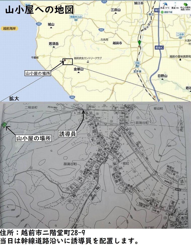 山小屋の地図.jpg
