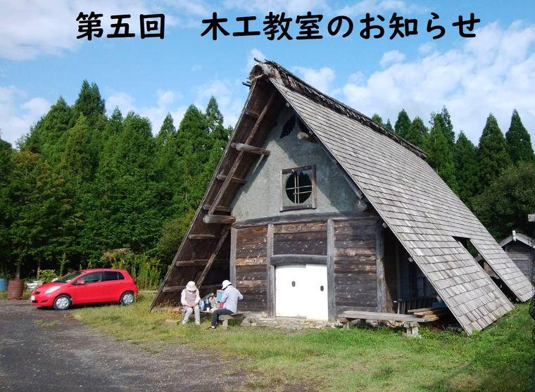 第五回 木工教室を開催いたします(11/2~11/3)